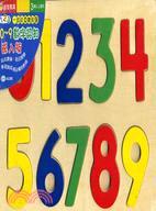 0-9數字認知嵌入板