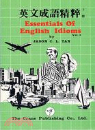 英文成語精粹(下冊)ESSENTIALS OF ENGLISH IDIOMS 2