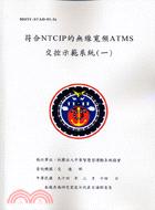 符合NTCIP的無線寬頻ATMS交控示範系統(一)