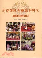澎湖傳統音樂調查研究:小法儀式音樂-澎湖縣文化130