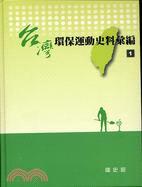 台灣環保運動史料彙編1