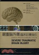 嚴重腦外傷臨床診療指引