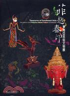 菲越泰印:東南亞民俗文物展