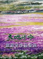 大地行吟:顏聖哲彩墨畫集