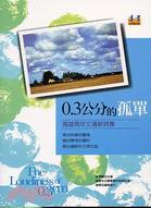 0.3公分的孤單:高雄青年文選新詩集-台灣文學叢書4