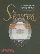 榮耀世紀:法國國立塞弗爾瓷窯1740-2008