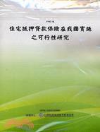 住宅抵押貸款保險在我國實施之可行性研究(POD版)
