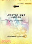 大眾運輸工具之生物氣膠特性暴露調查IOSH96-H101