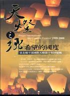 天燈之鄉希望的國度:臺北縣平溪國際天燈節十年回憶輯(1999-2008)
