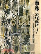 圖像‧演繹:2009莊連東水墨創作集