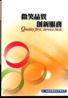 微笑品質,創新服務:第一屆政府服務品質獎紀實