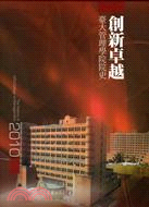 創新卓越:臺大管理學院院史
