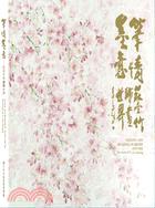筆情墨意:莊壹竹的繪畫世界