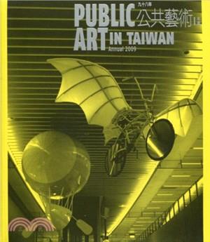 九十八年公共藝術年鑑 PUBLIC ART IN TAIWAN ANNUAL 2009