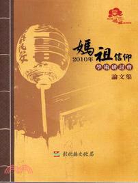 2010年媽祖信仰學術研討會論文集