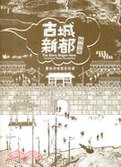 古城、新都、神仙府:臺南府城歷史特展專刊