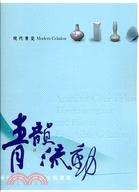 青韻流動:東亞青瓷的誕生與發展(現代青瓷)