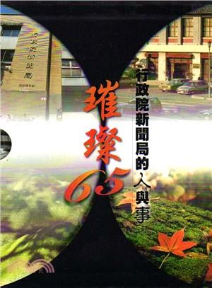 璀璨65―行政院新聞局的人與事(上)(下)