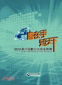 書在手知天下:2012第六屆數位出版金鼎獎