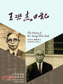 王世杰日記(打字版)(上下共兩冊)