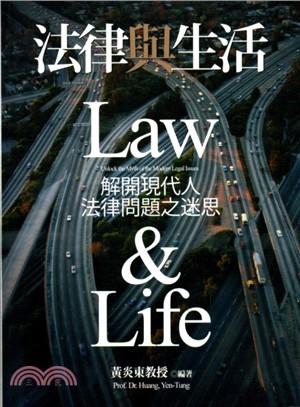 法律與生活:解開現代人法律問題之迷思
