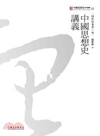 中國思想史講義:錢新祖集第一卷