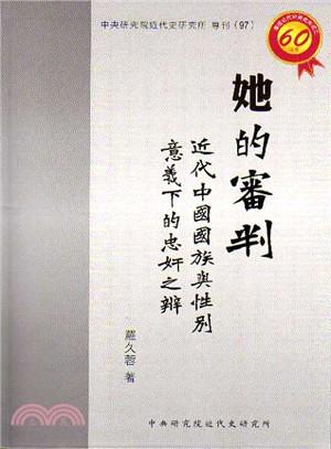 她的審判:近代中國國族與性別意義下的忠奸之辨(軟精裝)