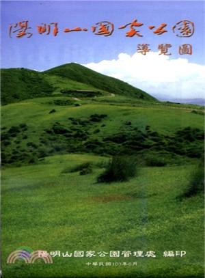 陽明山國家公園導覽圖(中文摺頁)