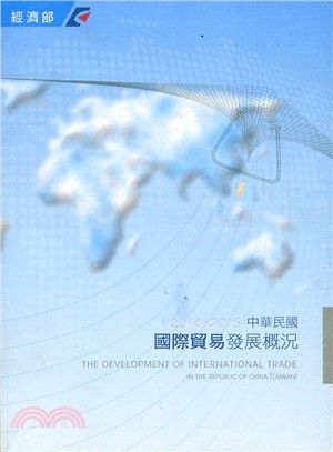 中華民國國際貿易發展概況 2014-2015 THE DEVELOPMENT OF INTERNATIONAL TRADE IN THE REPUBLIC OF CHINA(TAIWAN)(中英對照)