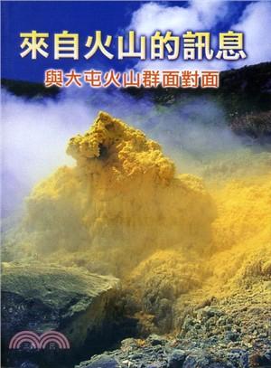 來自火山的訊息:與大屯火山群面對面