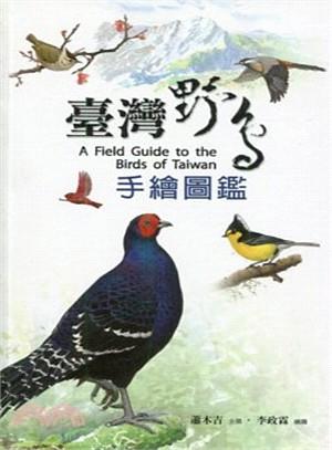 臺灣野鳥手繪圖鑑(附放大鏡+勘誤表)
