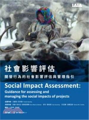 社會影響評估:開發行為的社會影響評估與管理指引Social Impact Assessment: Guidance for assessing and managing the social impacts of projects