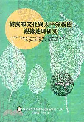 樹皮布文化與太平洋構樹親緣地理研究