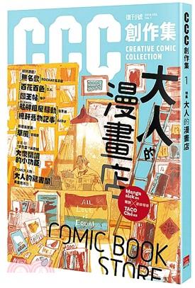CCC創作集1號:大人的漫畫店