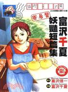 富澤千夏妖豔短篇集:寄居蟹
