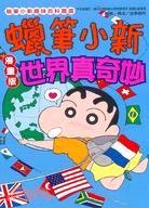蠟筆小新趣味百科叢書02漫畫版:世界真奇妙