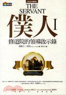 僕人I:修道院的領導啟示錄