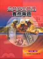 公共安全管理實務專題-消防叢書