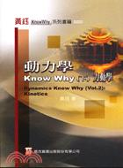 動力學KNOW WHY(下)力動學-研究所高普考