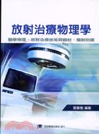 放射治療物理學:醫學物理放射治療技術與器材輻射防護