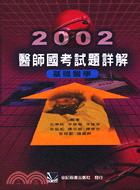 2002年醫師國考試題詳解:基礎醫學