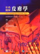 彩色圖解皮膚學