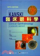 臨床眼科學