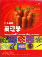 彩色圖解藥理學
