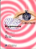 催眠:心靈的秘密