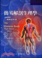 簡易解剖生理學:簡簡單單學解剖生理