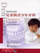 兒童與青少年牙科