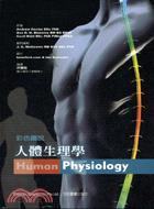 彩色圖說人體生理學