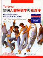 簡明人體解剖學與生理學