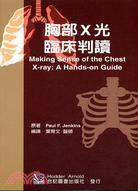 胸部X光臨床判讀